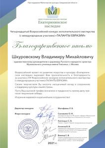 Шкуровский