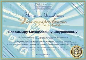 Владимир Михайлович Шкуровский